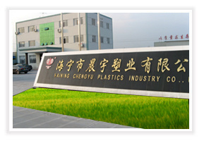 Haining Chenyu Plastic Co., Ltd.