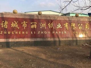 Zhucheng Lizhou Paper Co., Ltd.