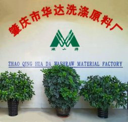 Huada Detergent Raw Materials Factory