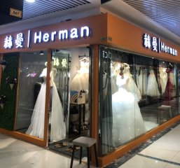 Guangzhou Herman Industry Limited