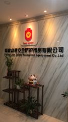 Fujian Lead Safety Protective Equipment Co., Ltd.
