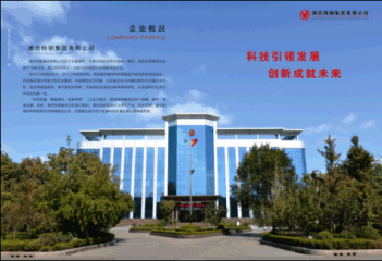 Weifang Forward Welding Materials Co., Ltd.