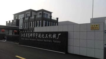 Gaoyou Yuhang Chemical Machinery Factory