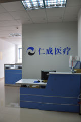 Rencheng (Guangzhou) Medical Equipment Maintenance Co., Ltd.