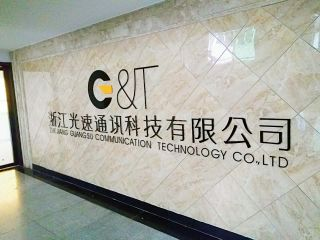 Zhejiang Guangsu Communication Technology Co., Ltd.