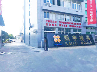 Taizhou Kaiyu Mould Co., Ltd.