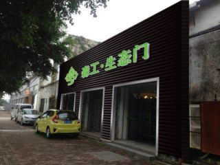 Foshan Samekom Building Material Co., Ltd.