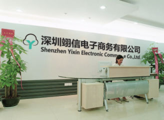 Shenzhen Yixin Electronic Commerce Co., Ltd.