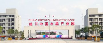 Pujiang AF Crystal Craft Co., Ltd.