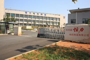 Hangzhou New Hengli Electric Machine MFG. Co., Ltd.