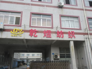 Jiangyin Qianyu Textile Co., Ltd.