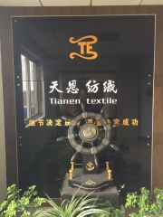 Wujiang Tianen Textile Development Co., Ltd.