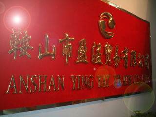 Anshan Ying Yat Trade Co., Ltd.