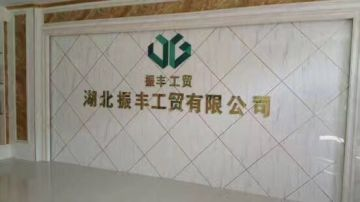 Hubei Zhenfeng Industry and Trade Co., Ltd.