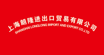 Shanghai Longlong Import And Export Co., Ltd.