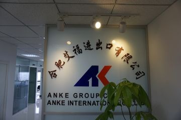 Anke International Co., Ltd.