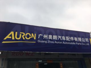 Auron (Guangzhou) Auto Parts Co., Ltd.