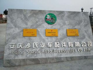 Anqing Xiwei Trading Co., Ltd.