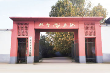 Xingtai Aochi Auto Parts Co., Ltd.