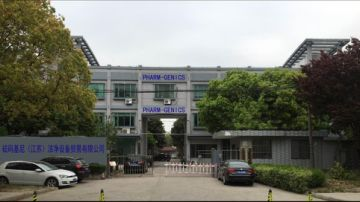 Pharm-Genics (Jiangsu) Pharmaceutical Equipment Trading Co., Ltd.