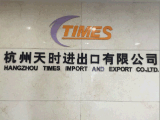 Hangzhou Times Import and Export Co., Ltd.