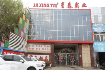 Shanghai Xingtai Industry Co., Ltd.