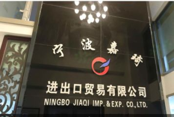 NINGBO JIAQI IMPORT AND EXPORT TRADING CO., LTD.