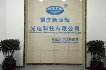 Chongqing Xinyuanhui Optoelectronic Technology Co., Ltd.