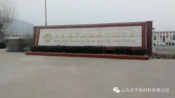 SHANDONG CHANGYU NEW MATERIALS CO., LTD.