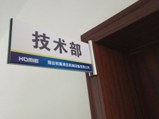 YANTAI HEMEI HYDRAULIC MACHINERY EQUIPMENT COMPANY LIMITED