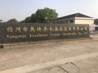 Company Overview Yangzhou Excellence Crystal Handicrafts Co Ltd