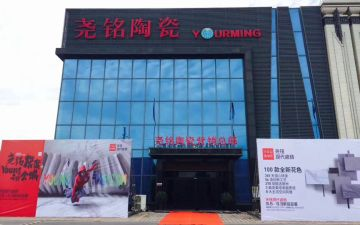 Qingdao Yourming International Trade Co., Ltd.