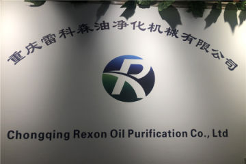 Chongqing Rexon Oil Purification Co., Ltd.