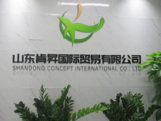 Shandong Concept International Co., Ltd.