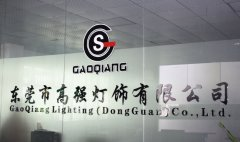 Dongguan Gaoqiang Lighting Co., Ltd.