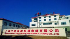 Shanghai Rudi Fluid Conveyor Co., Ltd.