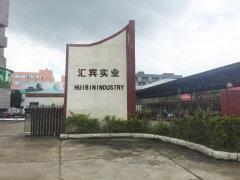 Quanzhou Huibin Industry Co., Ltd.