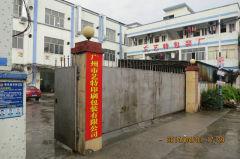 Guangzhou Elaborate Package Co., Ltd.