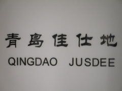 QINGDAO JIASHIDI SEAWEED CO., LTD.