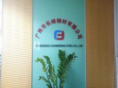 Guangzhou Changfeng Steel Co., Ltd.