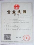 Guangzhou Rainbow Cosmetics Co., Ltd.