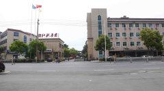 Zhejiang Hongli Group Co., Ltd.
