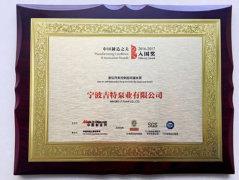 Ningbo JT Pump Co., Ltd.