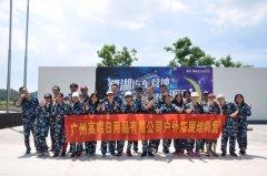 Guangzhou Golmate Co., Ltd.