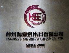TAIZHOU HARSOUL IMP. & EXP. CO., LTD.