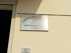 JIANGXI ANRON AGRO-INDUSTRY EQUIPMENT CO., LTD.