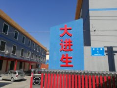 Shenzhen DJS Co., Ltd.