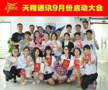 Flying Communication Co., Ltd.