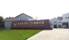 Pingxiang Xingfeng Chemical Packing Co., Ltd.