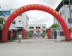 Guangzhou Xuanhua Hardware Products Co., Ltd.